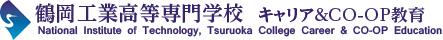 鶴岡工業高等専門学校 キャリア&CO-OP(コーオプ)教育